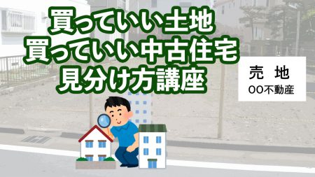 失敗しない土地・中古住宅リノベーション講座