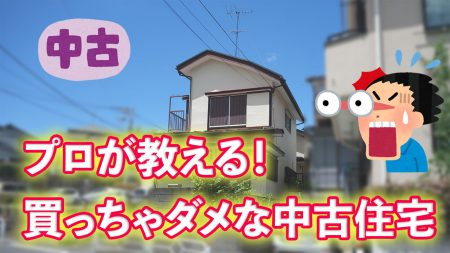 YouTube動画更新「プロが教える!買っちゃダメな中古住宅」