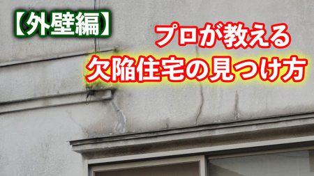 【外壁】プロが教える!欠陥住宅の見つけ方
