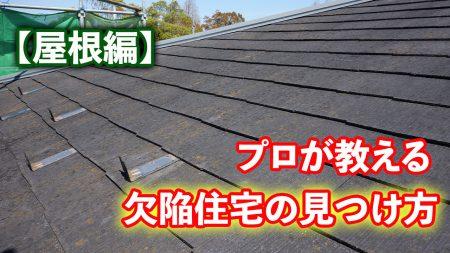 【屋根】プロが教える!欠陥住宅の見つけ方
