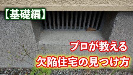 【基礎編】プロが教える!欠陥住宅の見つけ方