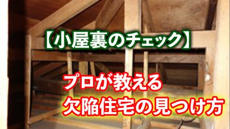 【小屋裏】プロが教える!欠陥住宅の見つけ方