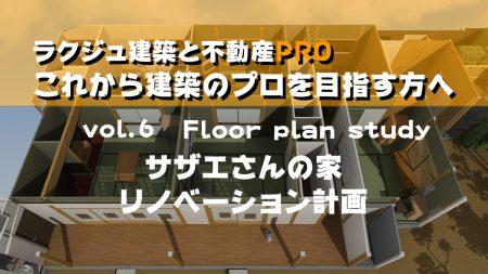 【PRO】Vol.06 サザエさんの家!磯野家をリノベーションする!!