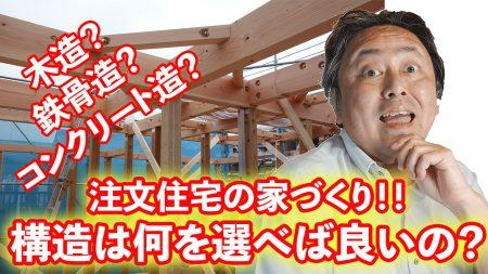 注文住宅の家づくり!!構造は何を選べば良いの??木造?鉄骨造?鉄筋コンクリート造?